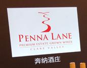 Penna Lane sign at Tao Wine Show