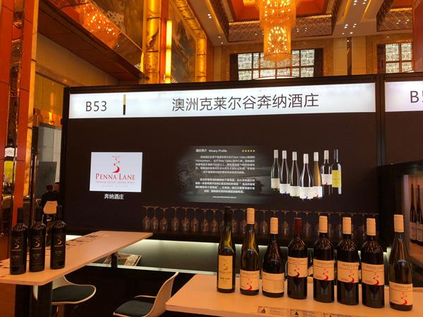 Penna Lane stand at Tao Wine Show, China